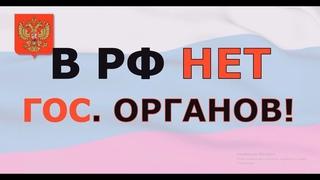 В РФ НЕТ гос.  органов!