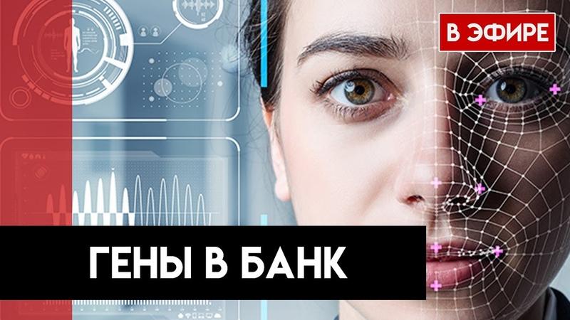 МВД соберет биометрические данные россиян