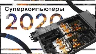 ТОП-10 самых мощных суперкомпьютеров в мире 2020