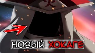 Наруто Покидает Пост Хокаге в Аниме Боруто! Боруто Становится Отступником и Уходит из Конохи!