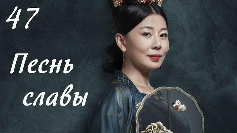 Песнь славы 47 серия русская озвучка дорама The Song of Glory