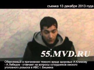 Задержанный в г. Бишкеке гр. Лебедов отвечает на вопросы омских полицейских