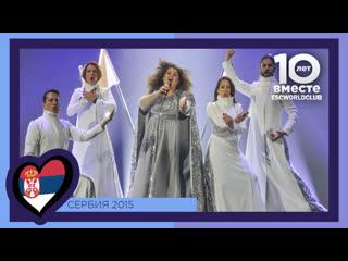 Сербия: Bojana Stamenov - Beauty Never Lies (Евровидение 2015 - Первый полуфинал)