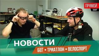 Новая гонка XTRI. Добрая пятерка и Новосибирский весенний полумарафон. Новый скандал в велоспорте.