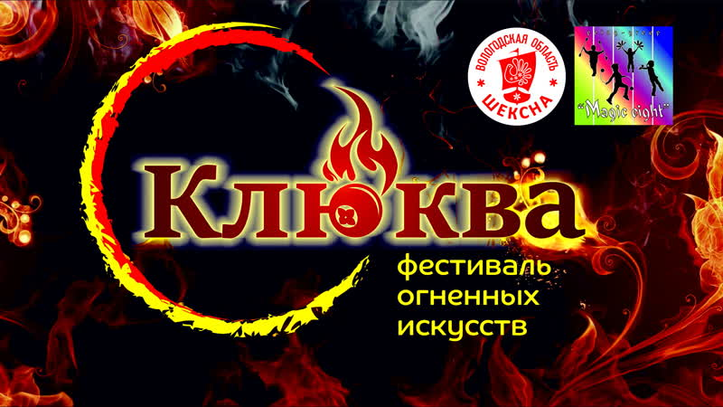 Григорий Мровицкий Логрус г Мытищи Тадж ли Клюква 2018