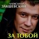 Александр Закшевский - Девчонки с праздником 8 марта