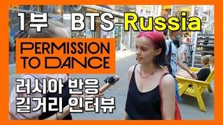 Permission to dance 방탄소년단 신곡 러시아 반응 길거리 인터뷰 퍼투댄 현지반응 | BTS 빌보드 해외반응 | BTS reaction, K-pop in Russia