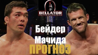 Гранд-при полутяжи! Райан Бейдер против Лиото Мачида Реванш Bellator 256