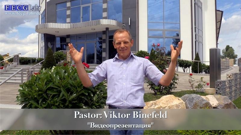 FECG Lahr Pastor V Binefeld Видеопрезентация rus