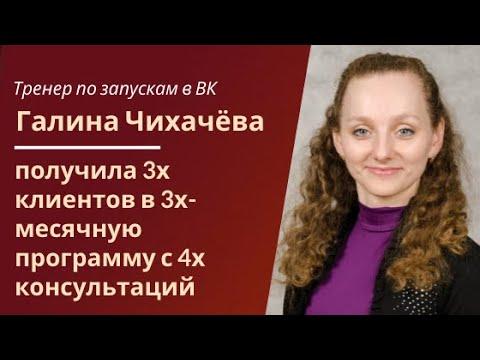 Видео интервью с Галиной Чихачевой об участии в интенсиве Преврати консультации в деньги