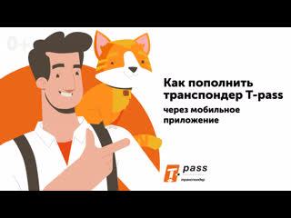 Как пополнить транспондер T-pass через мобильное приложение