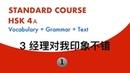 HSK4 Standard Course Lesson3 Text1 HSK标准教程4上 第三课 经理对我印象不错 课文1 HSK4 vocabulary