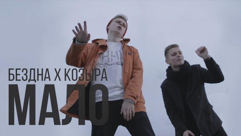 бездна x козыра - мало (Swooqy prod.)