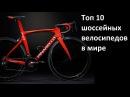 Шоссейный велосипед Лучшие шоссейные велосипеды в мире Обзор