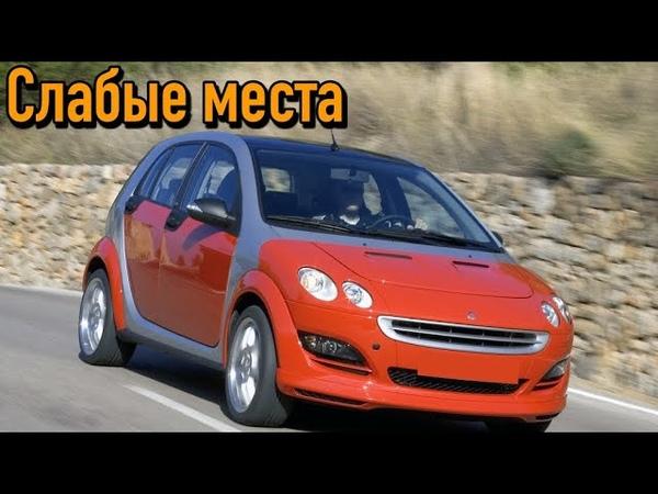 Smart ForFour I недостатки авто с пробегом Минусы и болячки Смарт Форфоур