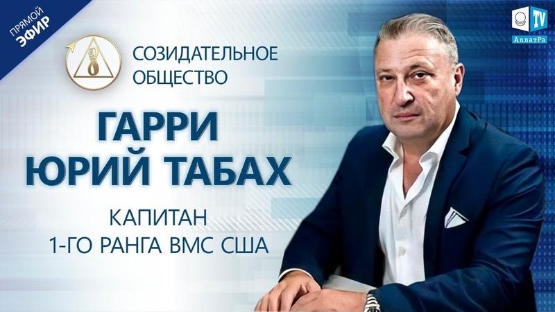 Гари Юрий Табах капитан 1 го ранга ВМС США О Созидательном обществе АЛЛАТРА LIVE