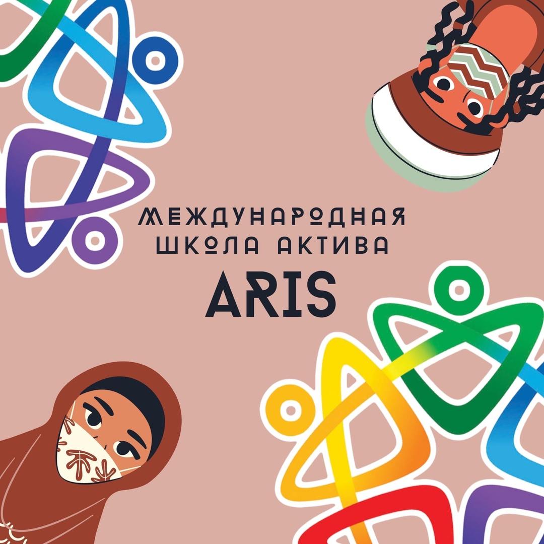Афиша Международная школа актива АРИС/ МША АРИС
