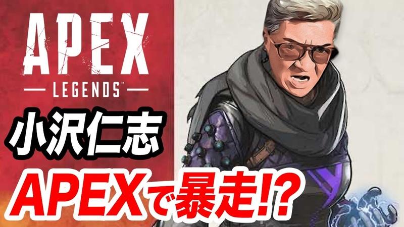 新しいゲーム実況の形 59歳小沢仁志が初めてAPEXしたら、ゲームにまさかのガチギレ!?