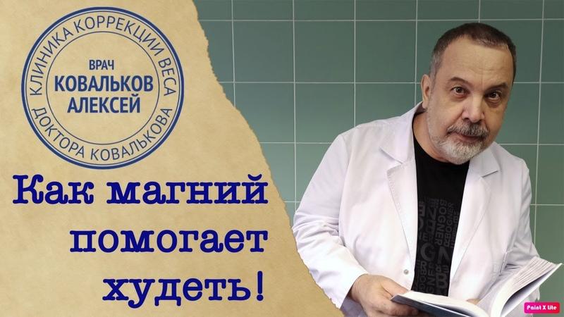 Магний Как недостаток магния влияет на похудение Врач диетолог Алексей Ковальков о пользе магния