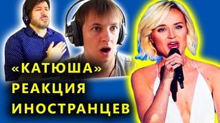 Полина Гагарина реакция на исполнение песни КАТЮША