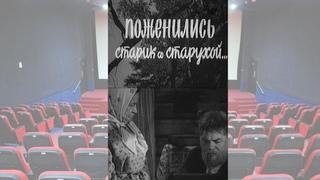Поженились старик со старухой (1971). Советская драма, короткометражный фильм СССР, Алексей Грибов