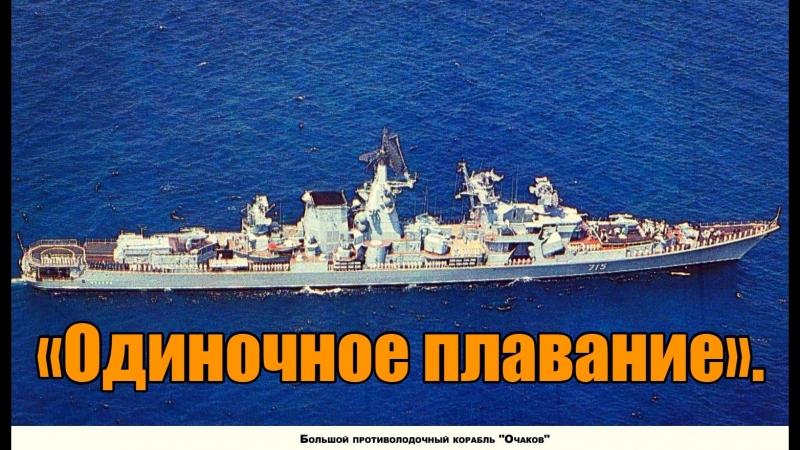 Одиночное плавание СССР 1985 HD