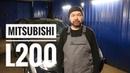 СЕРВИС Обзор и замена рессор Mitsubishi L200 Тритон
