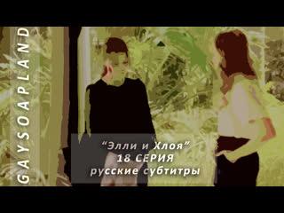 Хлоя & Элли | Elly & Chloe - 18 Серия [Русские субтитры]