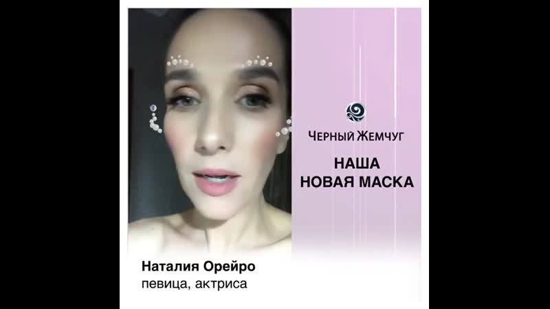 @nataliaoreiroofficia russiaНовая маска ✨☺