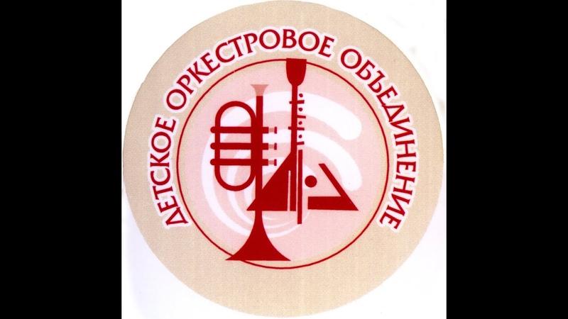 Джаз оркестр Смоленского Дворца творчества детей и молодежи
