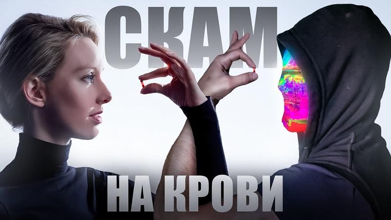 ГЛАВНЫЙ АНТИГЕРОЙ КРЕМНИЕВОЙ ДОЛИНЫ netstalkers Скам стартап Theranos