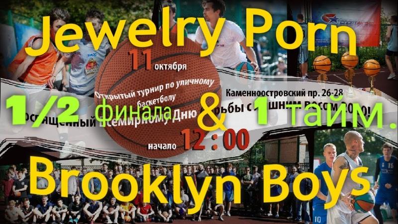 1 2 финала Brooklyn Boys Jewelry Porn 1 тайм Баскетбол 4 х 4