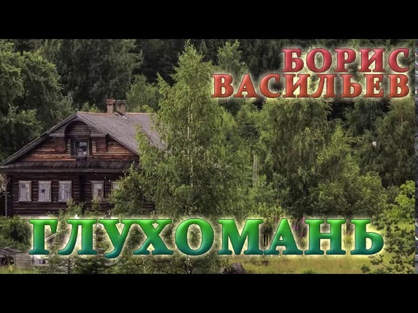 БОРИС ВАСИЛЬЕВ ГЛУХОМАНЬ ЧАСТЬ 03
