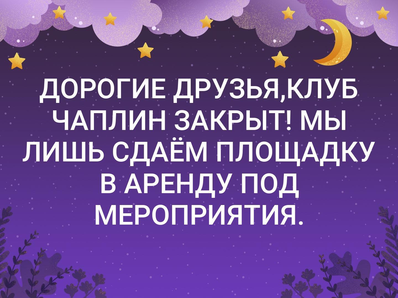 Ночной клуб «Чаплин Клуб» - Вконтакте