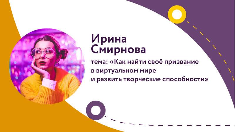 Фестиваль добра Друг другу online Ирина Смирнова