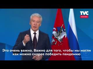 Сергей Собянин объявил недопустимыми акции 23 января