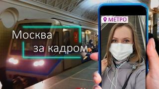 Московское метро в будни, когда все едут на работу. Стоимость билета. Поезда. Пересадка на Курской.
