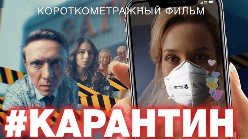 карантин первый фильм для смартфона quarantine fiction movie for smartphone ENG SUB