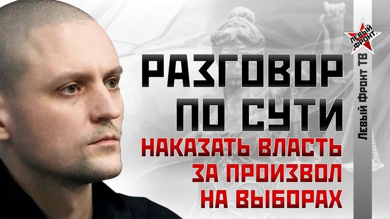 НОВОЕ Сергей Удальцов Наказать власть за произвол на выборах