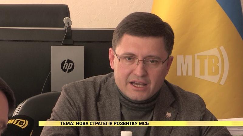 2019 04 24 Нова стратегія розвитку МСБ