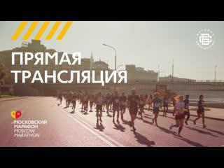 Прямая трансляция Московского Марафона 2020