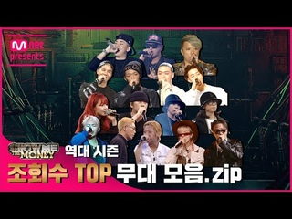 [#SMTM] 역대 시즌 조회수 TOP 무대 모음.zip (래퍼 공개모집 ~7/31)