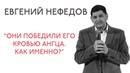 Они победили его кровью Агнца Как именно Евгений Нефедов