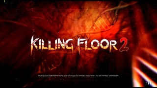 Killing Floor 2 GamePlay Voice RU Halloween