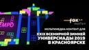 В ЦЕНТРЕ МИРА КРАСНОЯРСК УНИВЕРСИАДА 2019 3D MAPPING
