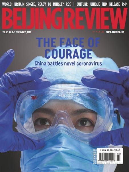 2020-02-13 Beijing Review