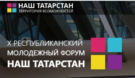Регистрация на Х Республиканский молодежный форум «Наш Татарстан», изображение №1