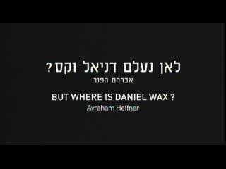 A History of Israeli Cinema / Historia Shel Hakolnoah Israeli (2009) dir. Raphaël Nadjari [1/2]