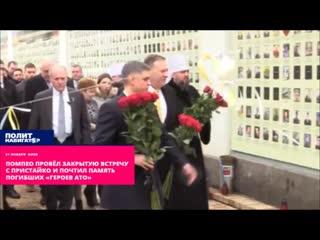Помпео провёл закрытую встречу с Пристайко и почтил память погибших героев АТО.