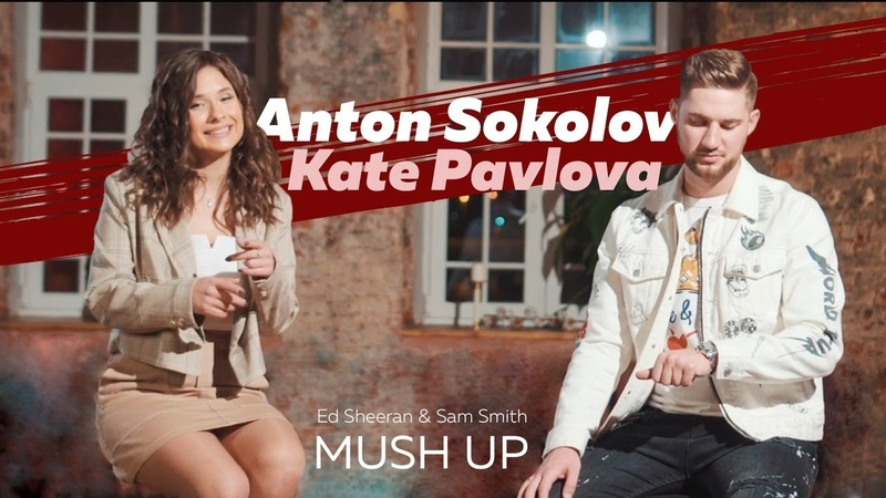 Anton Sokolov Kate Pavlova - MashUp ( Ed Sheeran Sam Smith)